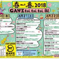 春一番2018 GANZ toi,toi,toi編